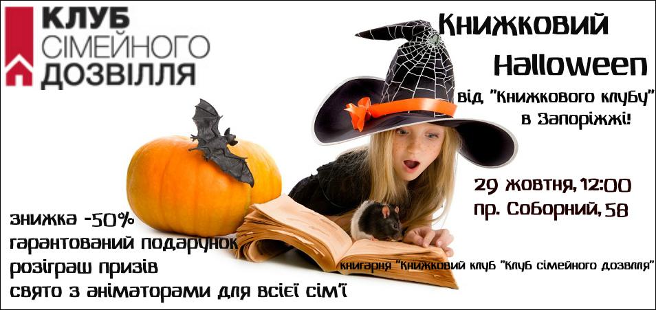 «Бумбокс», Halloween арт-мафия и другие идеи, как провести выходные в Запорожье