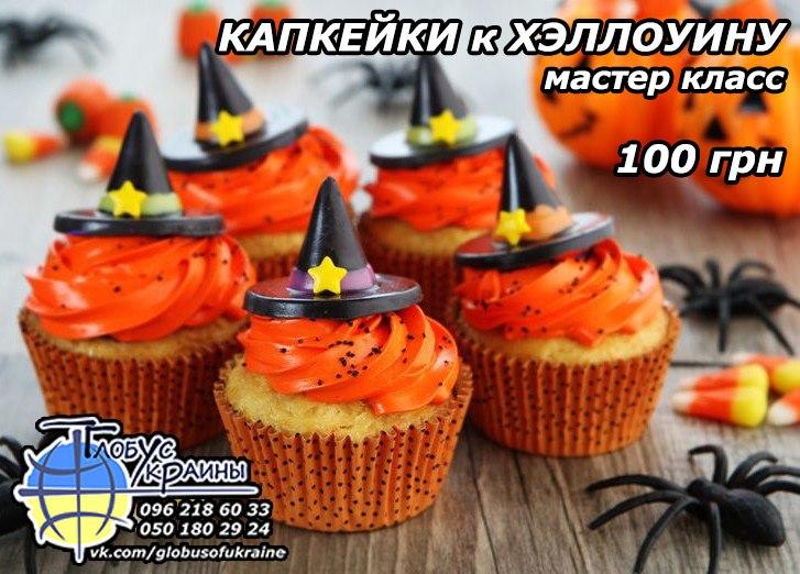 kulinarnyy-mk-kapkeyki-k-hellouinu23161