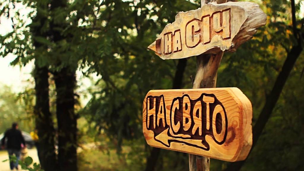 Запорожцев приглашают отметить Покрову на Хортице – ПРОГРАММА