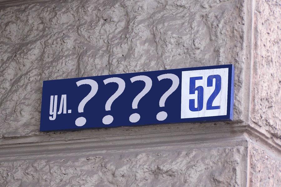 В Запорожье жители массово выступили  против переименования улицы и просят поддержать их (ФОТО)