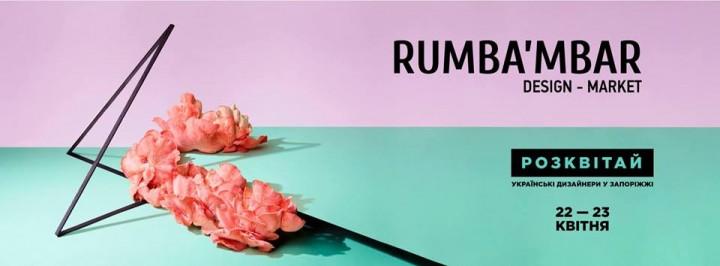 Запорожье вновь порадует  дизайн-маркет «RUMBAMBAR»