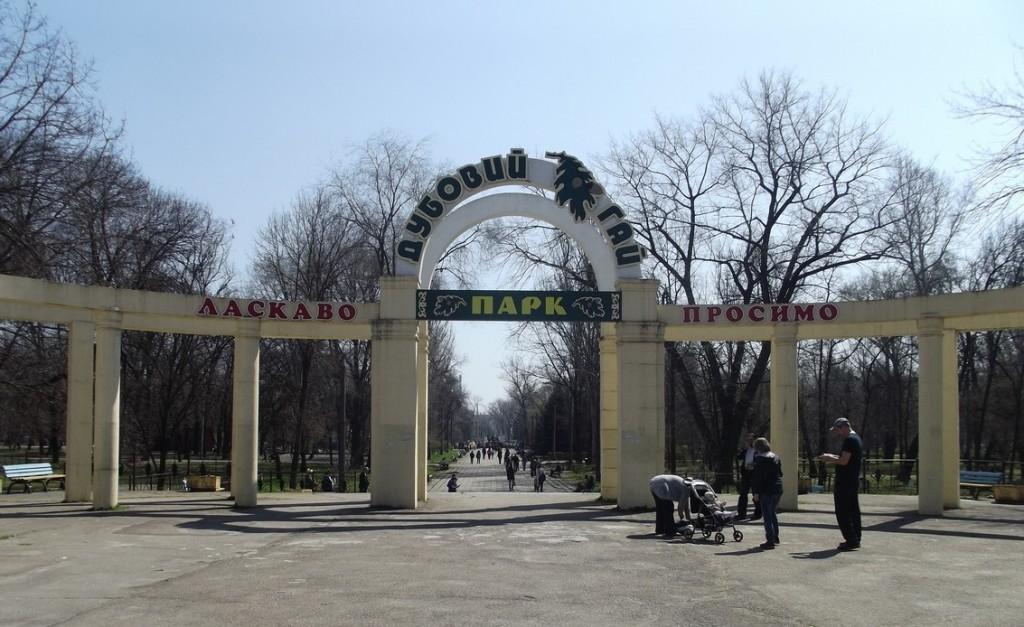 В запорожской «Дубовке» отметят День района