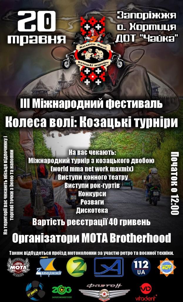 Запорожцев приглашают на козацкий фестиваль «Колеса волі»