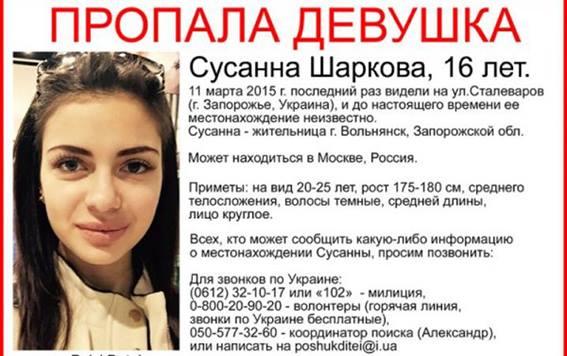В Запорожье раскрыли дело двухлетней давности: кто убил молодую девушку