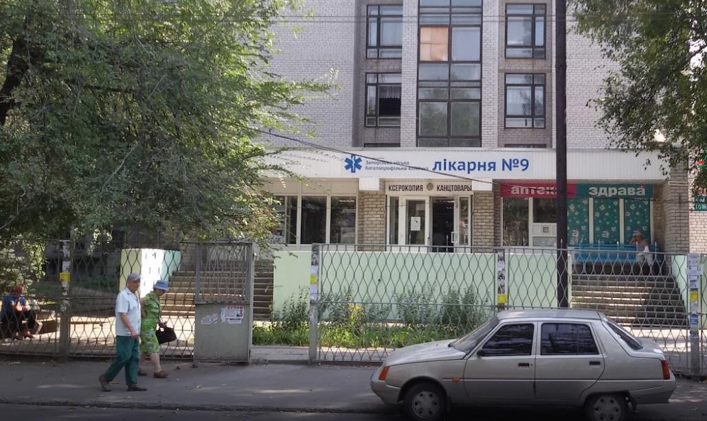 9 больница