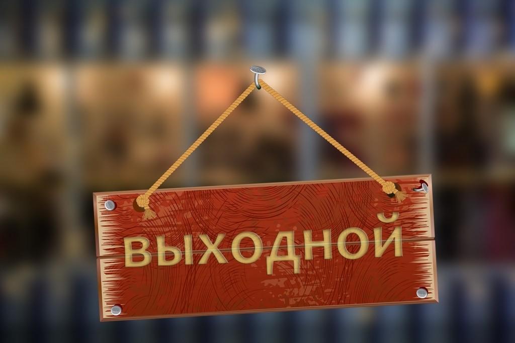 В августе запорожцы будут отдыхать четыре дня