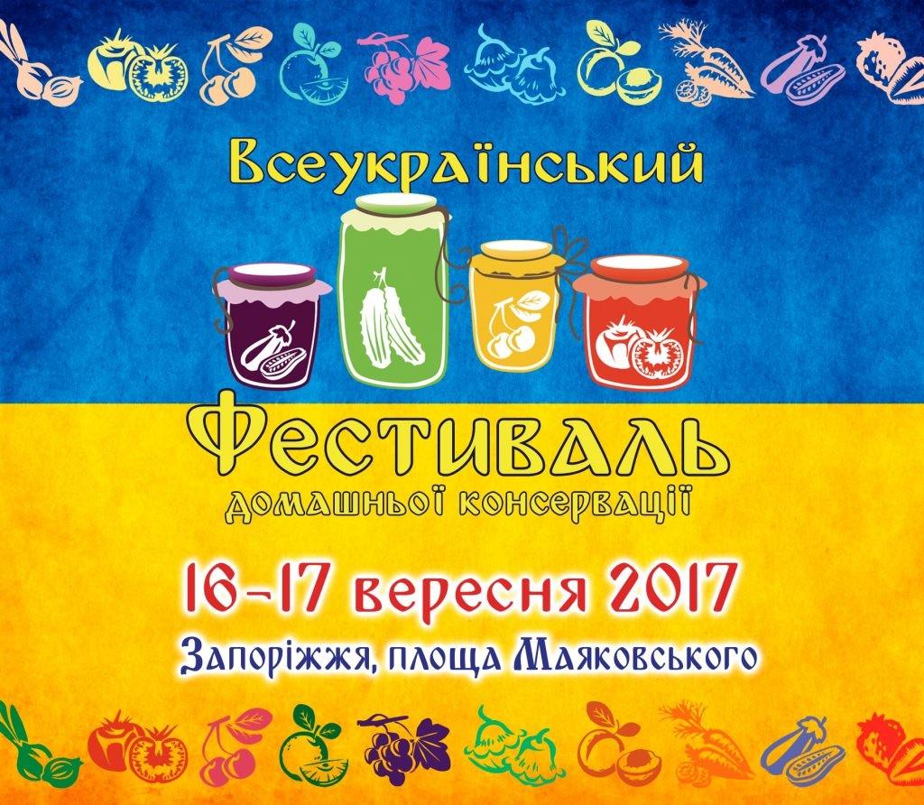В Запорожье состоится Фестиваль консервации