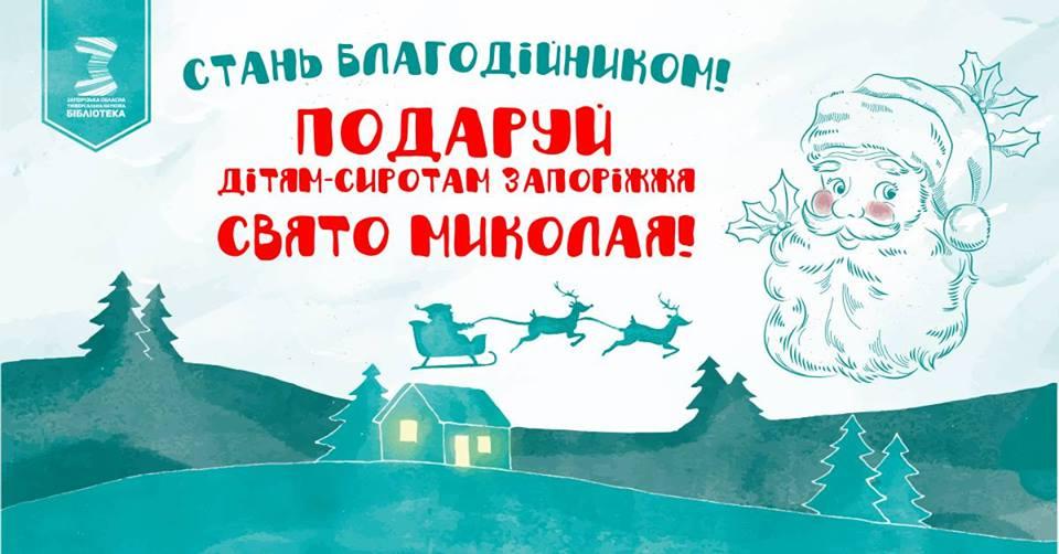 Подари праздник детям: в Запорожье начала работать «Фабрика Святого Николая» (ФОТОРЕПОРТАЖ)