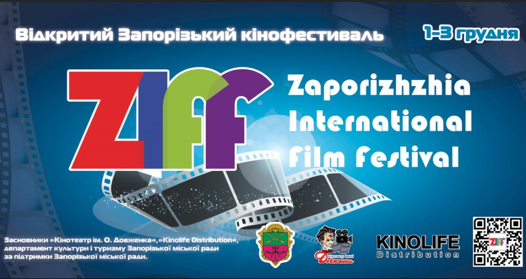 Запорожцев приглашают на международный кинофестиваль короткометражного кино