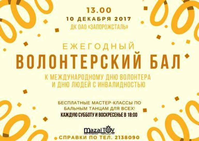 Запорожцев приглашают на традиционны Волонтерский бал «Возрождение»