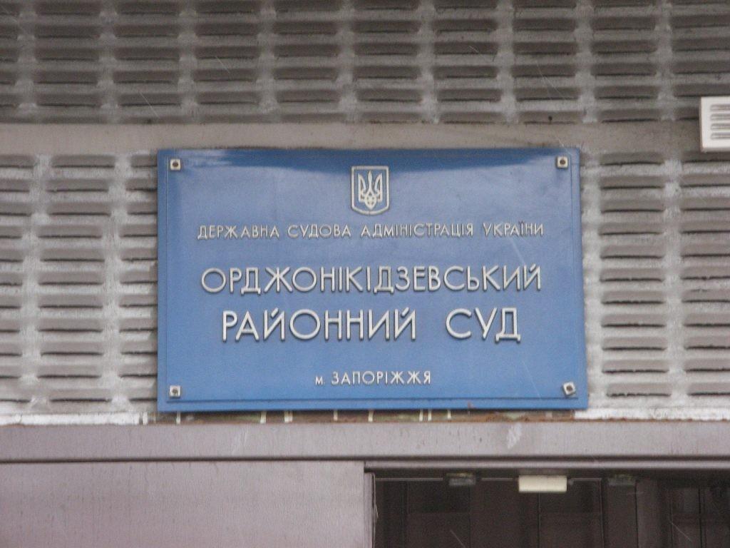 В Запорожье заведующую кафедры, попавшуюся на взятке, посадили под домашний арест (ФОТО)