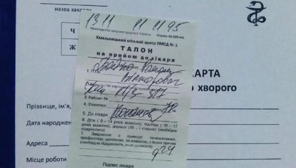 «Мы к этому еще не готовы»: в запорожских поликлиниках не отменили талоны к врачу