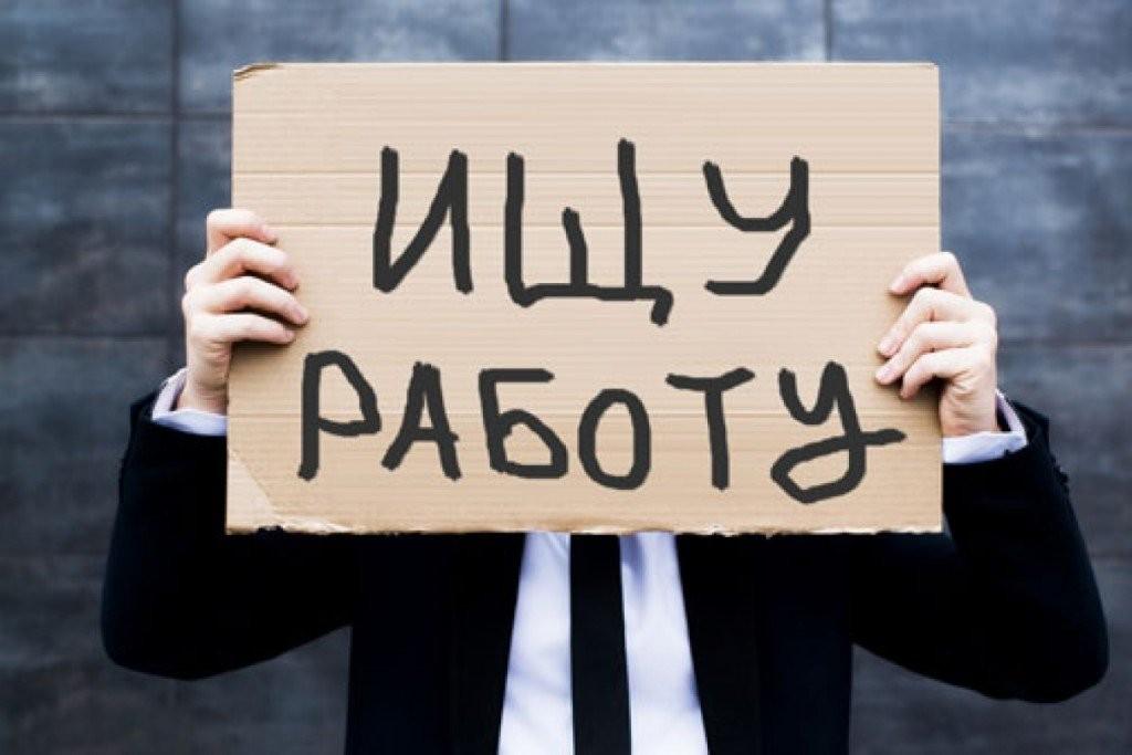 В Запорожской области увеличился уровень безработицы