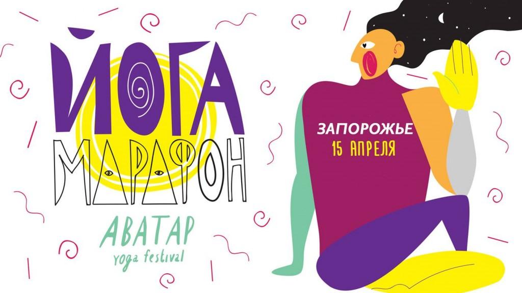 В Запорожье пройдет йога-марафон