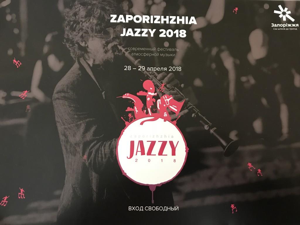 Фестиваль джаза в Запорожье: финансирование из горбюджета, а генеральный партнер — «Запорожсталь»