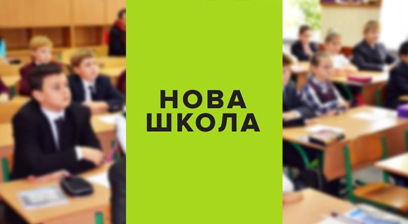 Без «домашки» и продленки: все новшества украинской школы для запорожцев