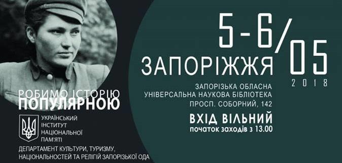 Запорожцев приглашают на фестиваль истории