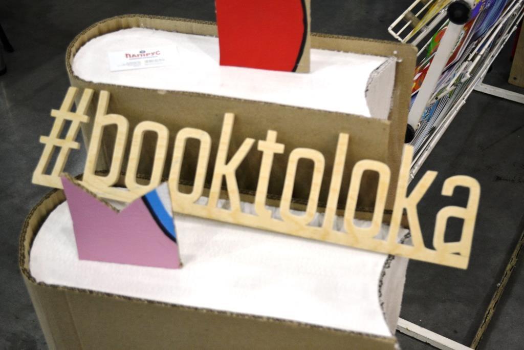 Остались считанные голоса: запорожцев просят поддержать петицию про «Книжкову толоку»