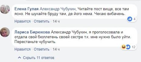 Гулая-1