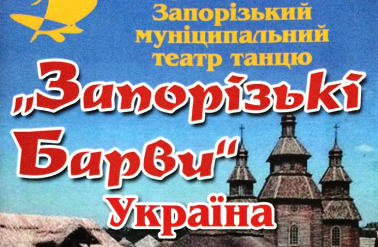 В Запорожье пройдет интересный праздник возле 700-летнего дуба