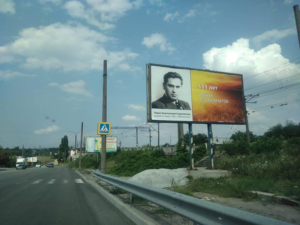 В Запорожье билборд с НКВДистом не простоял и суток (ФОТО)