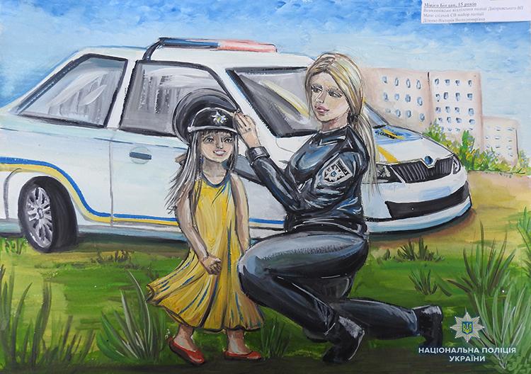 Какими видят дети своих родителей-полицейских в Запорожской области