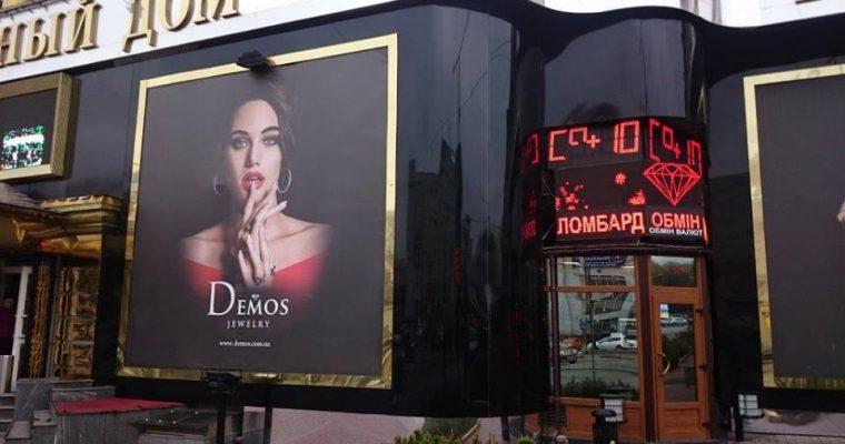 Запорожцев предупредили о махинациях и мошенничестве в сети ломбардов «Демос» (ФОТО)