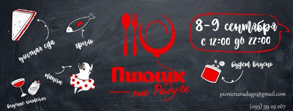 В Запорожье пройдет масштабный Фестиваль уличной еды
