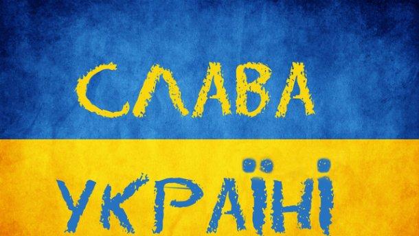 Запорожский нардеп раскритиковал лозунг «Слава Украине» (ВИДЕО)