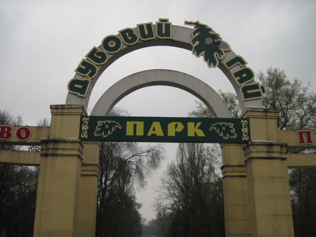 Больше денег для развлечений: в запорожской «Дубовке» откроется отделение Приватбанка