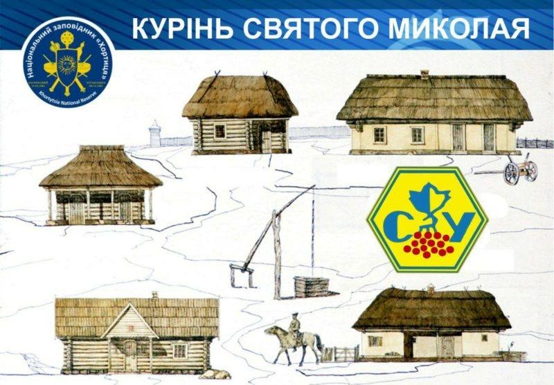 В Запорожье на Хортице появится новый туристический объект