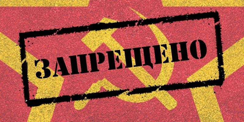 В одном из ВУЗов Запорожья замечена запрещенная коммунистическая символика (ВИДЕО)