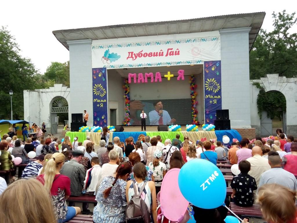 Фестиваль «Мама+Я»: в Запорожье детям-сиротам подарили настоящий праздник (ФОТО)