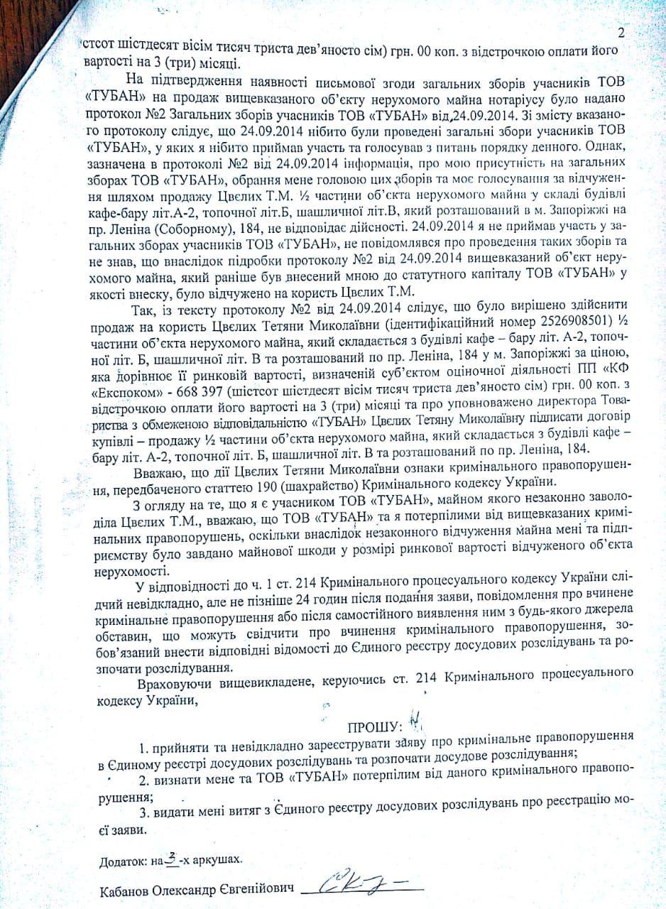 kabanov_2