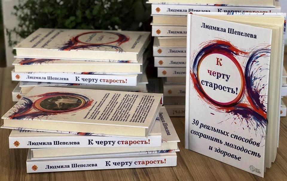 К черту старость: в Запорожье презентуют познавательную книгу