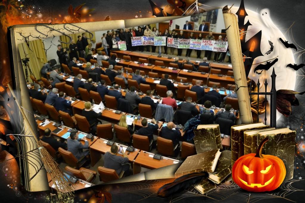 Горсовет всех святых: в Запорожье депутаты собрались на «хеллоуинскую» сессию (ФОТОРЕПОРТАЖ)