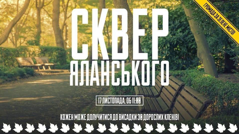В Запорожье попытаются спасти сквер Яланского: горожан зовут на акцию