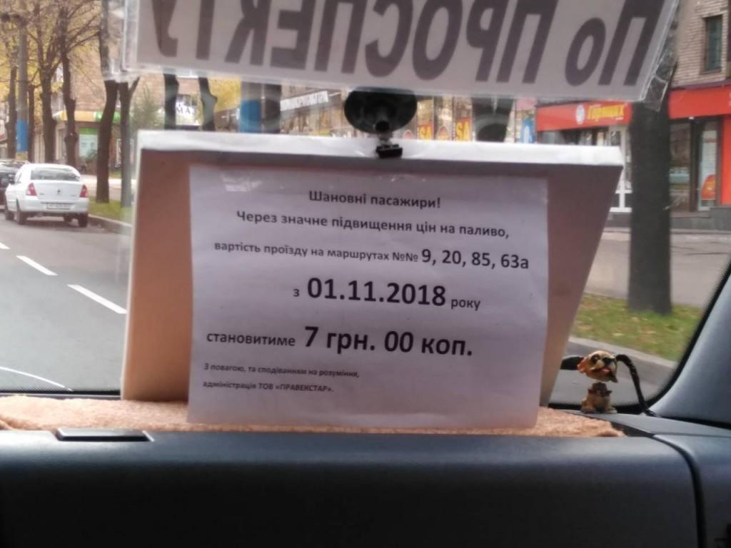 В Запорожье не все перевозчики оказались готовы к повышению стоимости проезда (ФОТО)