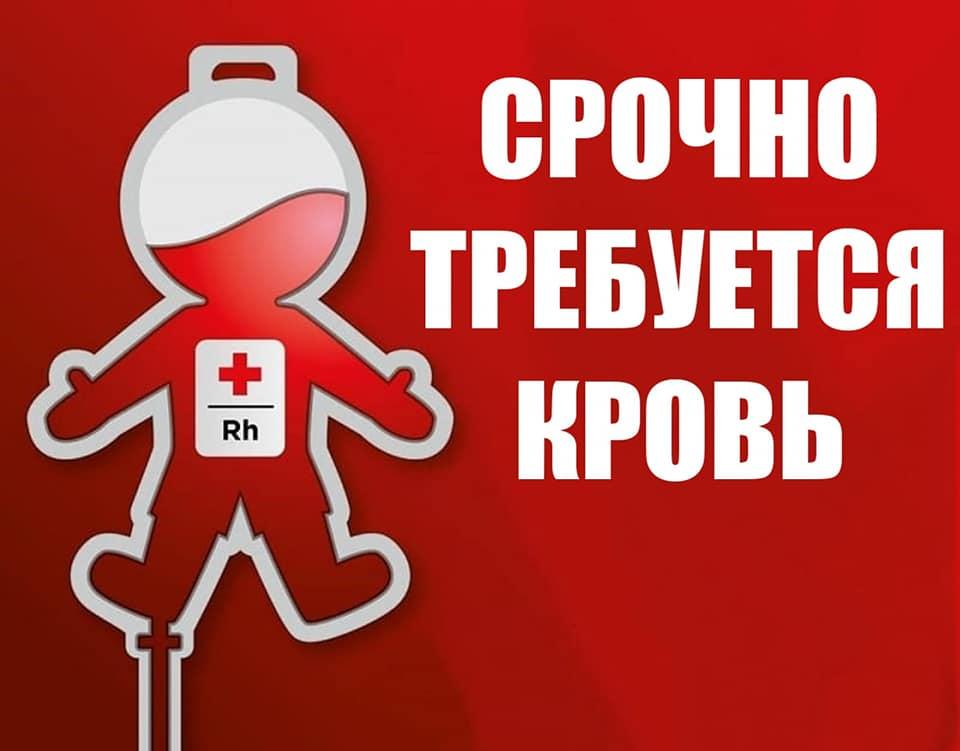 Не останьтесь равнодушными: запорожскому журналисту требуется донорская кровь (ФОТО)