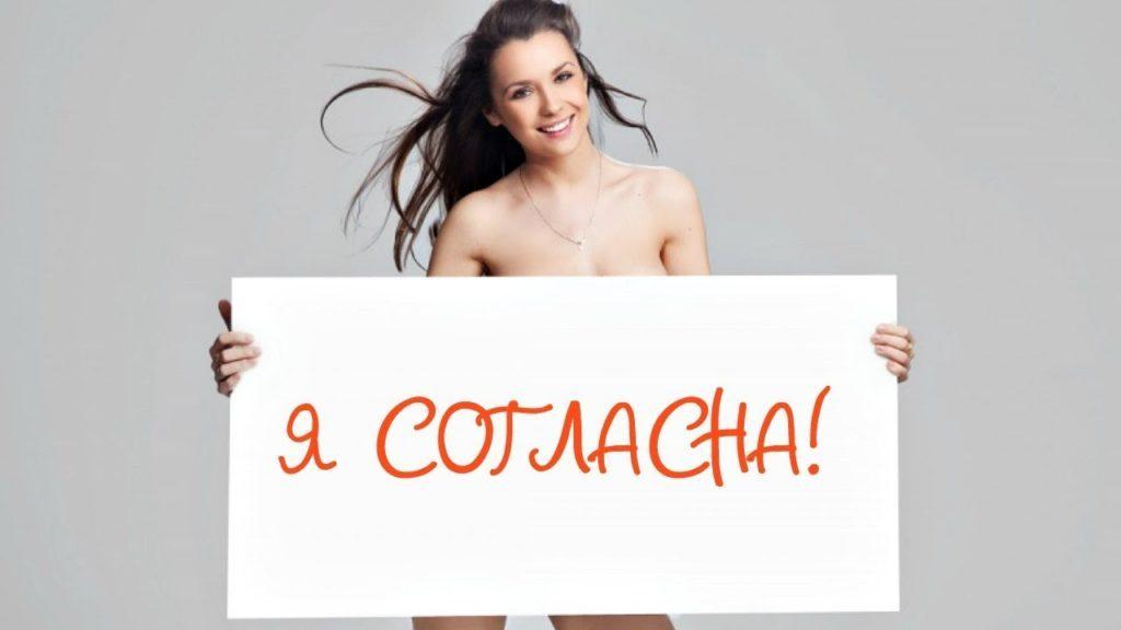 Секс с 11 января: в Минюсте рассказали, как все правильно делать (ИНФОГРАФИКА)