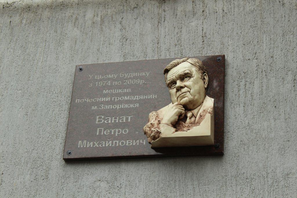 В Запорожье открыли мемориальную доску в честь почетного гражданина города