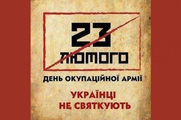 Поздравили - позвонил в СБУ: как запорожцы отреагировали на 23 февраля (ФОТО)