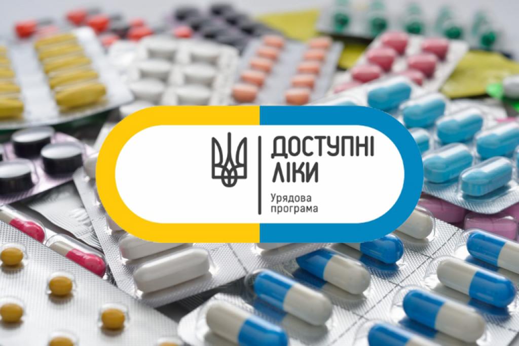 В каких аптеках Мелитополя можно получить медикаменты по программе «Доступные лекарства»: СПИСОК