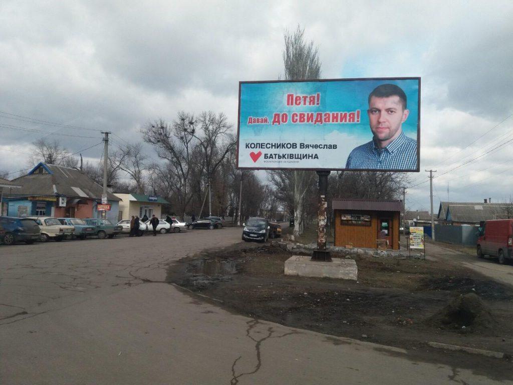 В Запорожской области на билбордах оригинально прощаются с Порошенко (ФОТО)