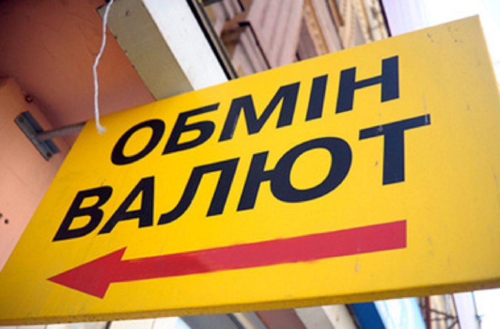 Вниманию запорожцев: скоро в силу вступит новый Закон о валюте