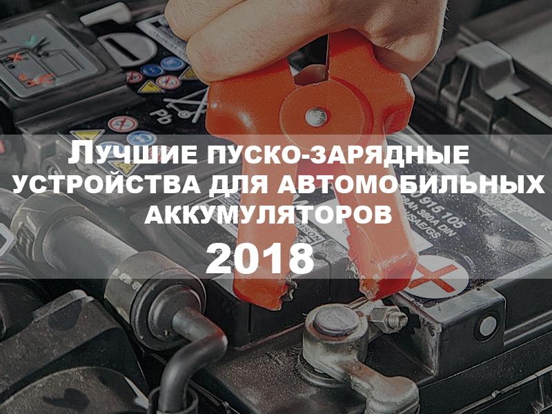 ТОП-5 лучших пуско-зарядных устройств для автомобильных аккумуляторов — Рейтинг 2019