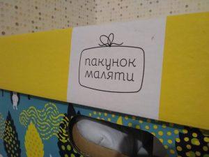 Бэби-бокс — 2019: что дают запорожским мамам (ВИДЕОБЗОР)