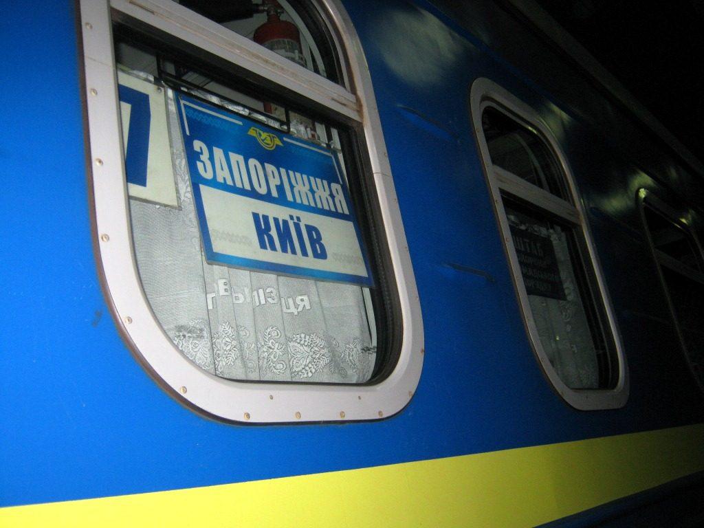 Поезд «Интерсити» Киев-Запорожье отменят, вместо него запустят поезд с вагонами-трансформерами