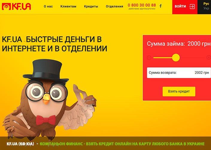 KF.UA: кредиты онлайн и офлайн