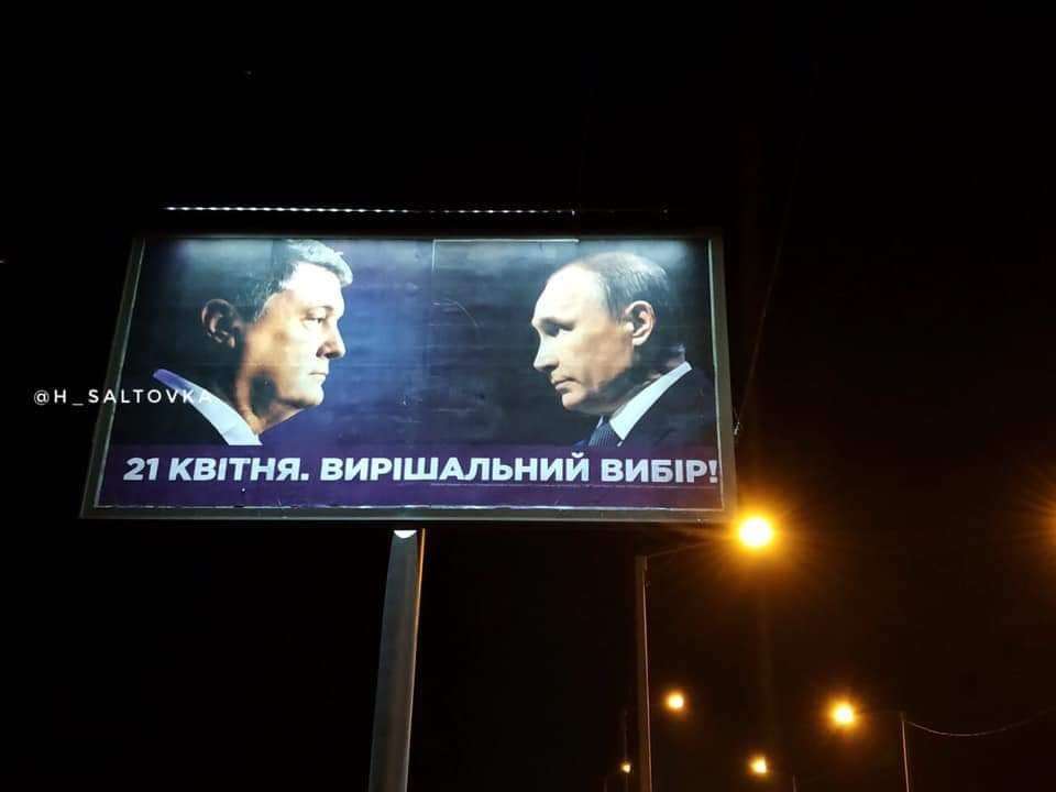 Или договорился с Путиным, или нарушил закон: в сети обсуждают новые билборды Порошенко